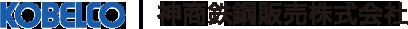 神商鉄鋼販売株式会社